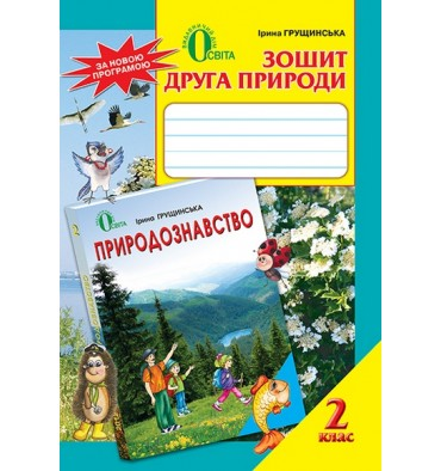 Зошит друга природи 2 клас Грущинська І. В.