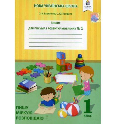 Зошит для письма і розвитку мовлення 1 клас Ч.1 Пишу, міркую, розповідаю НУШ авт. Вашуленко, Прищепа вид. Освіта
