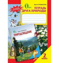 Тетрадь друга природы 2 класс Грущинская И. В.