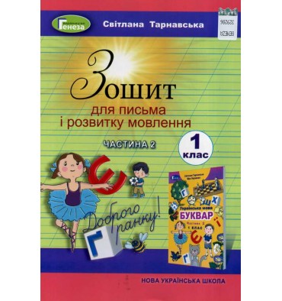 Зошит для письма і розвитку мовлення 1 клас (частина 2, НУШ) авт. Тарнавська С. вид. Генеза