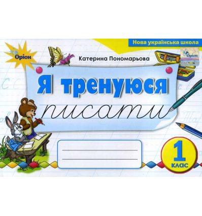 Я тренуюся писати 1 клас Тренажер з письма НУШ авт. Пономарьова К. вид. Оріон