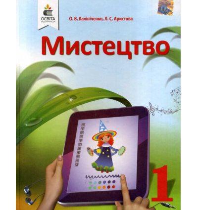 Мистецтво 1 клас Підручник НУШ авт. Калініченко, Аристова вид. Освіта