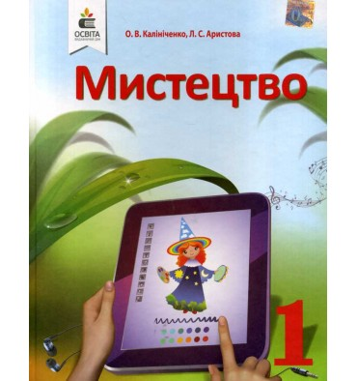 Підручник Мистецтво 1 клас (НУШ) авт. Калініченко О., Аристова Л. вид. Освіта