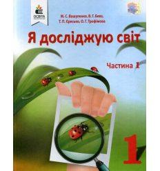 Підручник Я досліджую світ 1 клас НУШ (1 частина) авт. Вашуленко, Бевз, Єресько, Трофімова вид. Освіта
