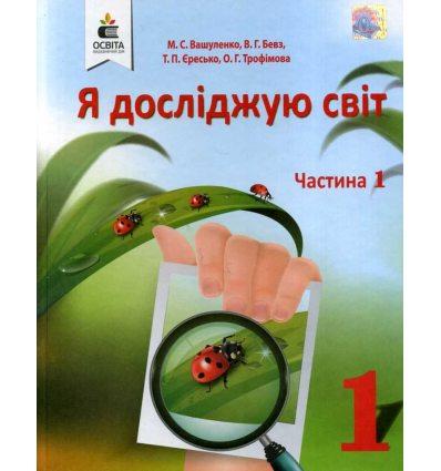Я досліджую світ 1 клас Підручник НУШ (1 частина) авт. Вашуленко, Бевз, Єресько, Трофімова вид. Освіта