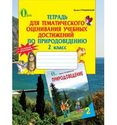 Тетрадь для тематического оценивания Природоведение 2 класс Грущинская И. В.