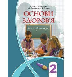 Зошит-практикум Основи здоров'я 2 клас Бех І. Д.