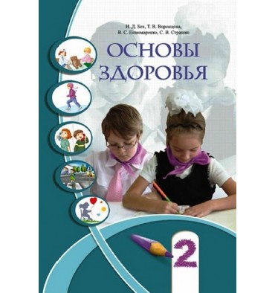 Учебник Основы здоровья 2 класс Бех И.Д.