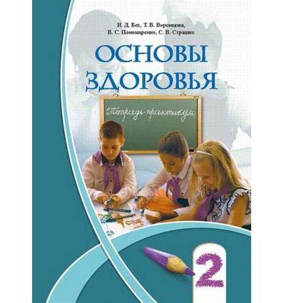 Тетрадь-правтикум Основы здоровья 2 класс Бех И.Д.
