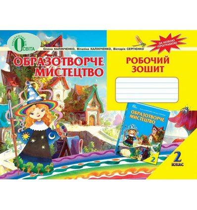 Робочий зошит-альбом Образотворче мистецтво 2 клас Калініченко О.В.