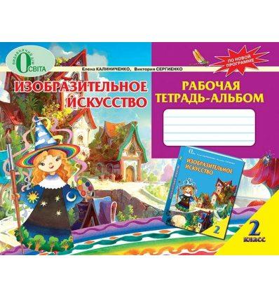 рабочая тетрадь-альбом Изобразительное искусство 2 класс Калиниченко Е.В.