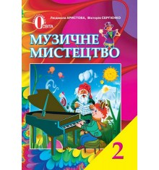 Підручник Музичне мистецтво 2 клас Аристова Л. С.