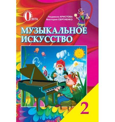 Учебник Музыкальное искусство 2 класс Аристова Л.С.