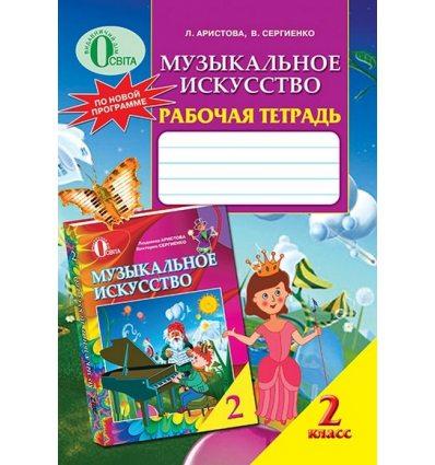 Рабочая тетрадь Музыкальное искусство 2 класс Аристова Л.С.