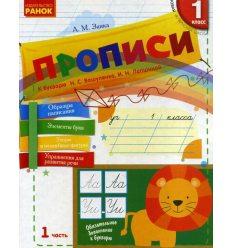 Прописи 1 класс НУШ (часть 1, к букварю Вашуленко, Лапшина) авт. Заика изд. Ранок