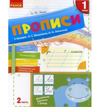 Прописи 1 класс НУШ (часть 2, к букварю Вашуленко, Лапшина) авт. Заика изд. Ранок