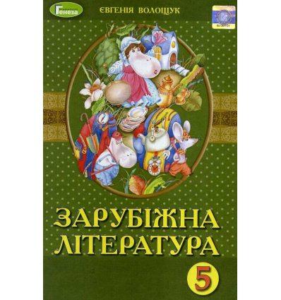 Підручник Світова література 5 клас Волощук Є. В.