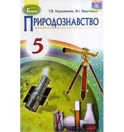 Підручник Природознавство 5 клас Коршевнюк Т. В.