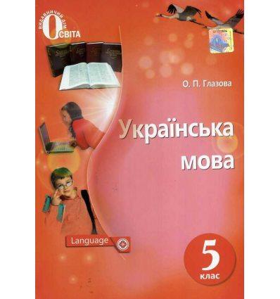 Підручник Українська мова 5 клас Глазова О. П.