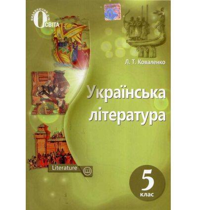 Підручник Українська література 5 клас Коваленко Л. Т.