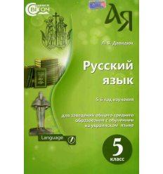 Учебник Русский язык 5 класс (5-й год) Давидюк Л. В.