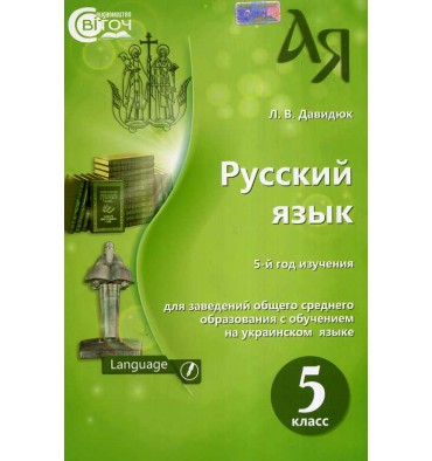 Учебник Русский язык 5 класс Давидюк Л. В.