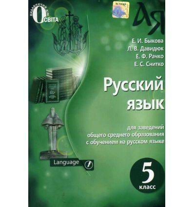 Учебник Русский язык 5 класс Быкова К.И.