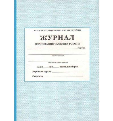 Журнал планування та облік роботи гуртка