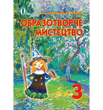 Підручник Образотворче мистецтво 3 клас Калініченко О.В.