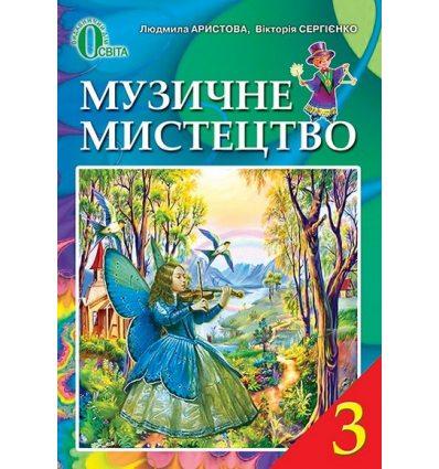 Підручник Музичне мистецтво 3 клас Аристова Л.С.