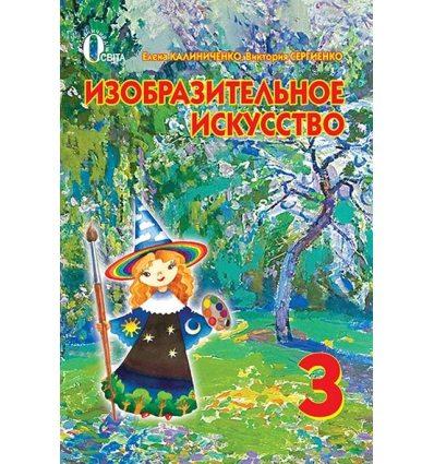 Учебник Изобразительное искусство 3 класс Калиниченко О.В.