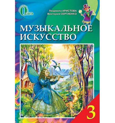 Учебник Музыкальное искусство 3 класс Аристова Л.С.