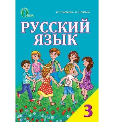 Учебник Русский язык 3 класс (для укр. шк.)Лапшина И.Н.