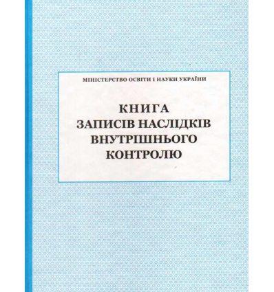 Книга записів наслідків внутрішнього контролю