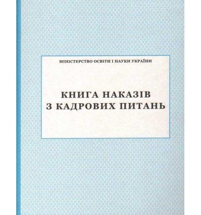 Книга приказов по кадровым вопросам