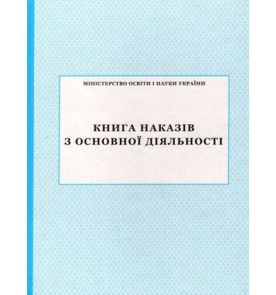 Книга наказів з основної діяльності