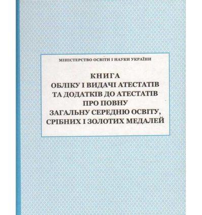 Книга обліку і видачі атестатів та додатків до атестатів