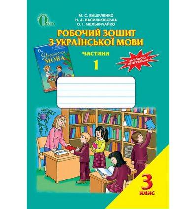 Робочий зошит УкраЇнська мова 3 клас Ч.1 Вашуленко М.С.