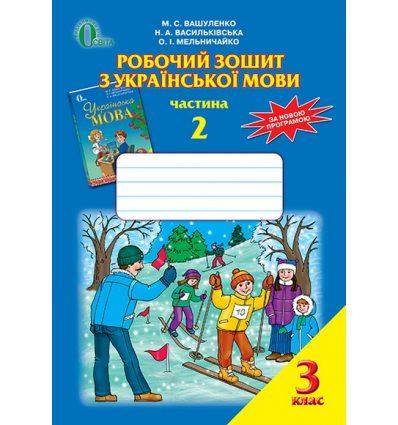 Робочий зошит УкраЇнська мова 3 клас Ч.2 Вашуленко М.С.