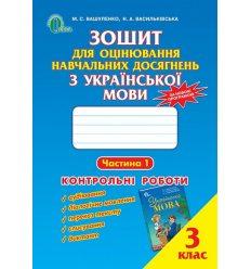 Зошит для оцінювання навчальних досягнень Українська мова 3 клас Ч.1 Вашуленко М.С.