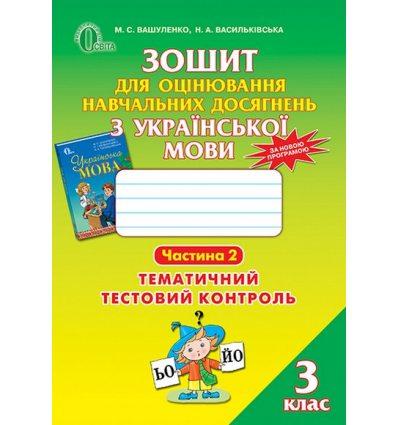 Зошит для оцінювання навчальних досягнень Українська мова 3 клас Ч.2 Вашуленко М.С.
