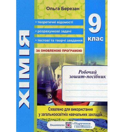 Хімія  Робочий зошит-посібник + зошит для лабораторних робіт 9 клас авт. Березан вид. Підручники і посібники