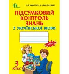Підсумковий контроль Українська мова 3 клас Вашуленко М.С.