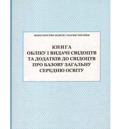 Книга обліку і видачі свідоцтв та додатків до свідоцтв про базову середню освіту