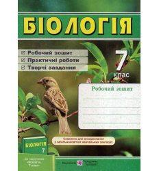 Робочий зошит  Біологія 9 клас (до підр. Довгаль) авт. Мечник вид. Підручники і посібники