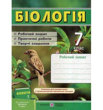 Біологія Робочий зошит 9 клас (до підр. Довгаль) авт. Мечник вид. Підручники і посібники