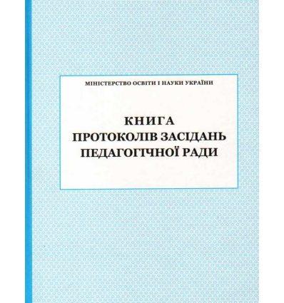 Книга протоколів засідань педагогічної ради
