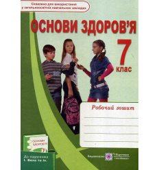 Робочий зошит Основи здоров'я 7 клас (до підр. Беха) авт. Мечник вид. Підручники і посібники