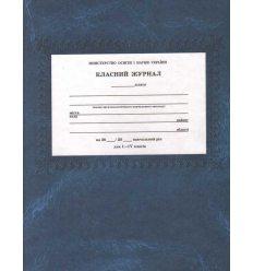 Класний журнал 1-4 класи Фенікс