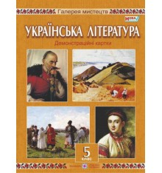 Українська література Демонстраційні картки  5 клас Давидова О.